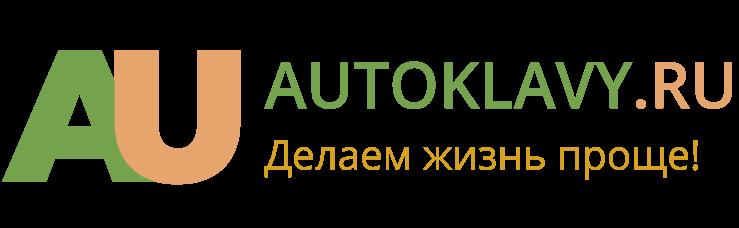 Автоклавы Санкт-Петербург